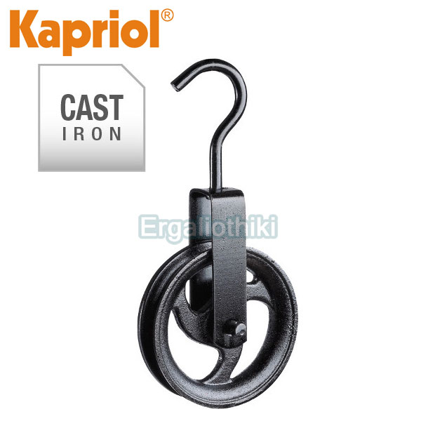KAPRIOL Μακαράδες χυτοσιδηροί (επιλέγετε μέγεθος)