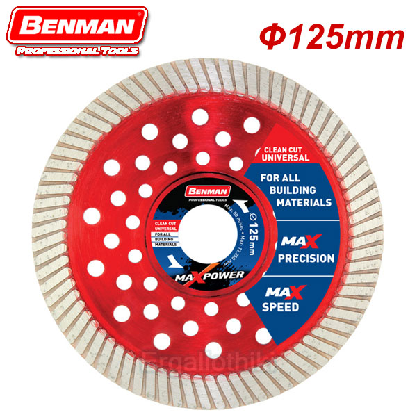 BENMAN TOOLS 74491 Διαμαντόδισκος 125mm CLEAN CUT UNIVERSAL MAXPOWER