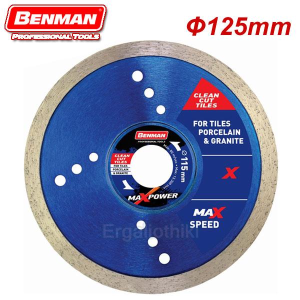 BENMAN TOOLS 74299 Διαμαντόδισκος 125mm CLEAN CUT TILES MAXPOWER