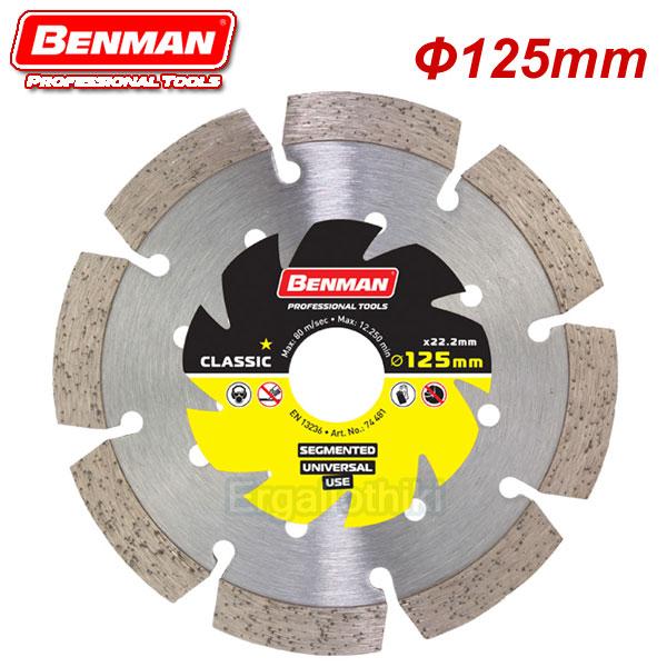 BENMAN TOOLS 74481 Διαμαντόδισκος 125mm UNIVERSAL