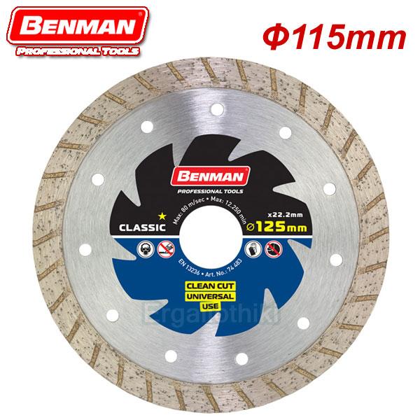 BENMAN TOOLS 74482 Διαμαντόδισκος 115mm TURBO