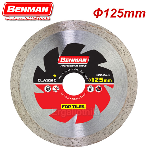 BENMAN TOOLS 74485 Διαμαντόδισκος 125mm πλακιδίων