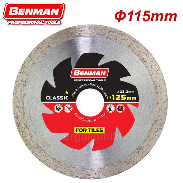 BENMAN TOOLS 74484 Διαμαντόδισκος 115mm πλακιδίων