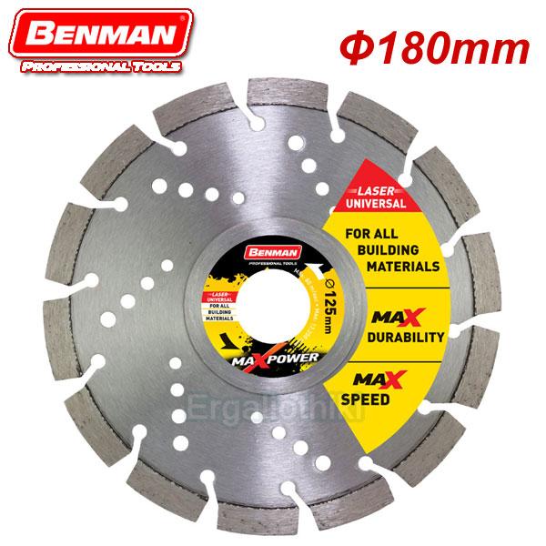 BENMAN TOOLS 74488 Διαμαντόδισκος 180mm LASER UNIVERSAL MAXPOWER