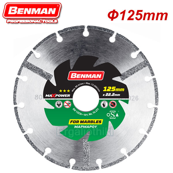 BENMAN TOOLS 74471 Διαμαντόδισκος μαρμάρων 125mm MAX POWER