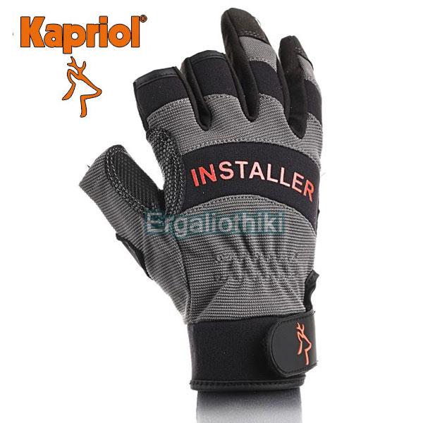 KAPRIOL INSTALLER Γάντια εγκαταστάτη
