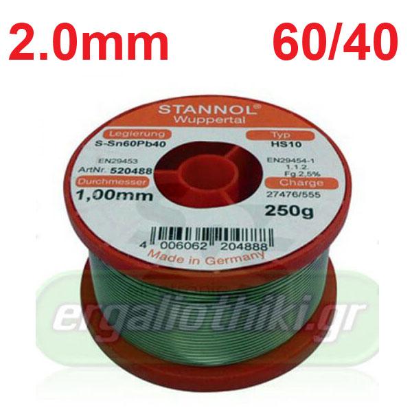 Κόλληση καλάι 60/40 2.0mm Γερμανίας 250gr