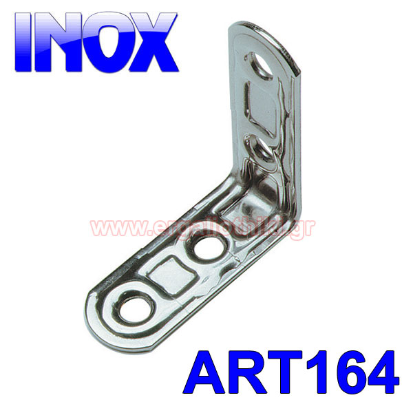 ART164 Γωνίες Ανοξείδωτες (επιλέγετε μέγεθος)