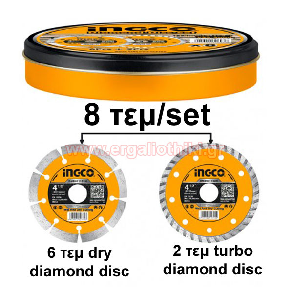 INGCO DMD301153 Διαμαντόδισκοι 115mm set 8 τεμαχίων