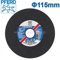 PFERD SG-ELASTIC EHT 115-1.0 INOX Δίσκος κοπής