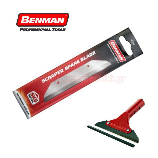 BENMAN TOOLS 74239 Λεπίδα ξύστρας κονταριού