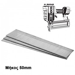INGCO ANA01501 Καρφιά αεροκαρφωτικού 50mm