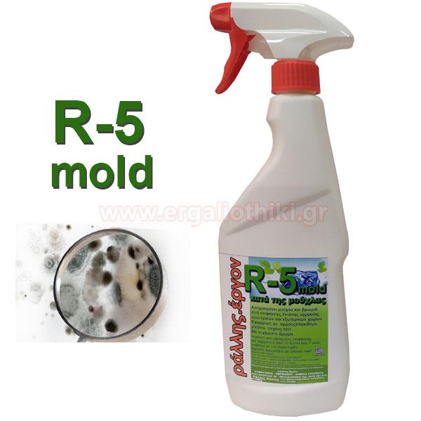 R-5 mold υγρό κατά της μούχλας