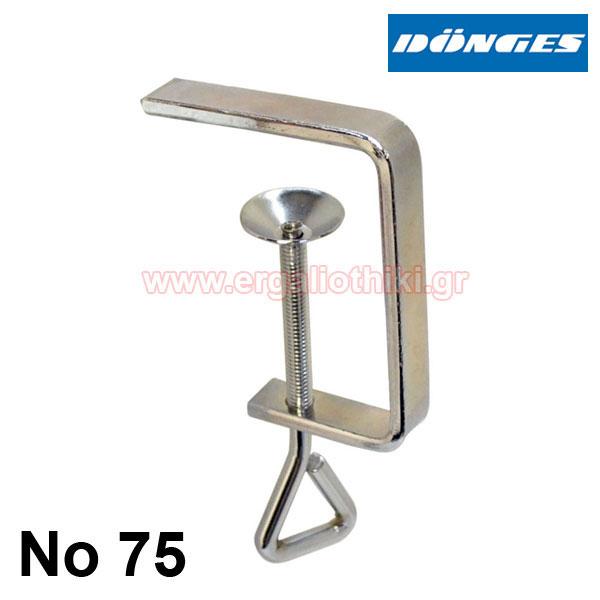 DONGES 26-199075-0 Σφικτήρας χειροτεχνίας τύπου Π 75mm