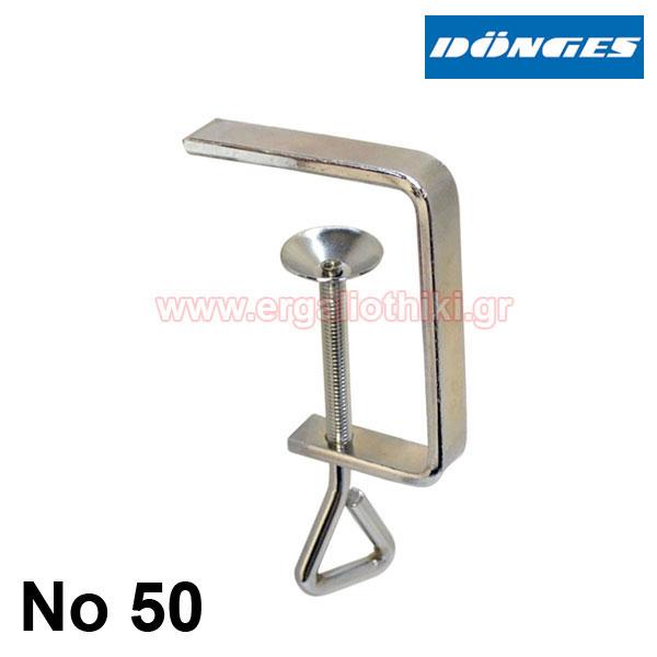 DONGES 26-199050-0 Σφικτήρας χειροτεχνίας τύπου Π 50mm