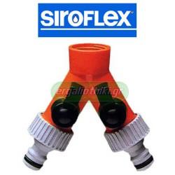 "SIROFLEX 4435/2S Διακλαδωτής 3/4"" με διακόπτες"