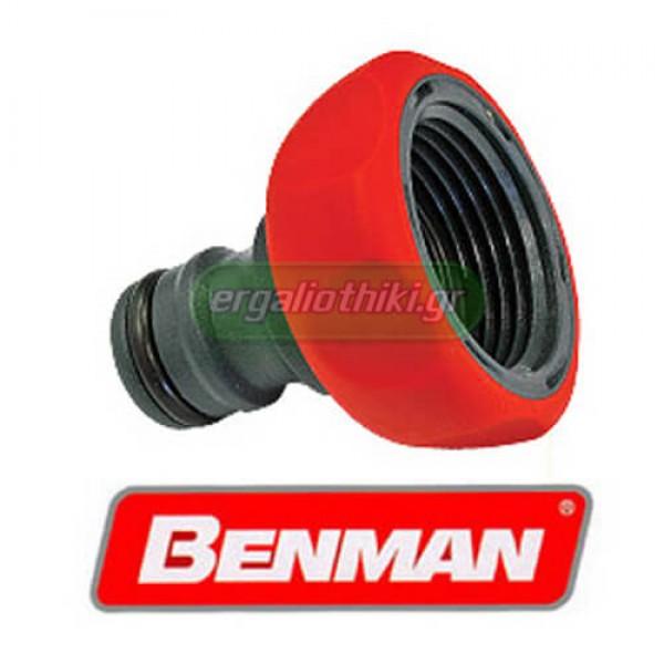 "BENMAN TOOLS 77020 Ρακόρ ταχυσυνδέσμου θηλυκό 3/4"""
