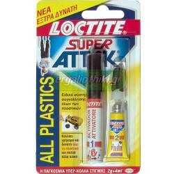 LOCTITE SUPER ATTACK ALL PLASTICS Κόλλα στιγμής για όλα τα πλαστικά 2gr+4ml