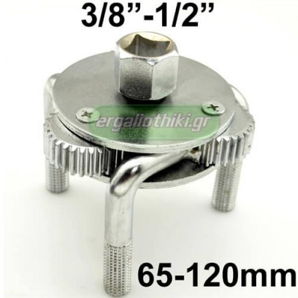 """Φιλτρόκλειδο αράχνη 65-120mm καρέ 3/8""""-1/2"""" TAIWAN"""