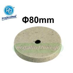 PG Tools 339.25 Τσόχινος τροχός γυαλίσματος Φ80mm