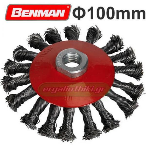 BENMAN TOOLS Συρματόβουρτσα γωνιακού τροχού κωνική στριφτή Φ100mm