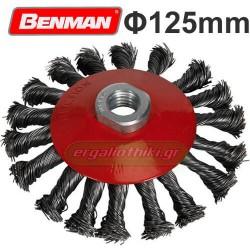 BENMAN TOOLS Συρματόβουρτσα γωνιακού τροχού κωνική στριφτή Φ125mm