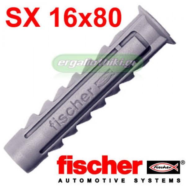 FISCHER SX16x80 Βύσμα γενικής χρήσης (10 τεμάχια)