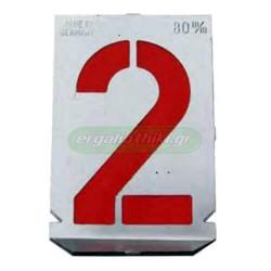 Στένσιλ αριθμών Γερμανίας (επιλέγετε μέγεθος)