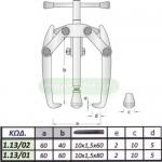 GEDORE 1.13 (BALDUR) Εξολκείς γενικής χρήσης με 3 βραχίονες (επιλέγετε μέγεθος)
