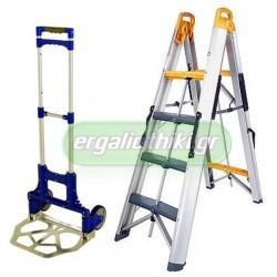 Σκάλες - Καρότσια μεταφοράς
